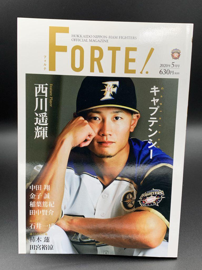 FORTE! 20年5月号