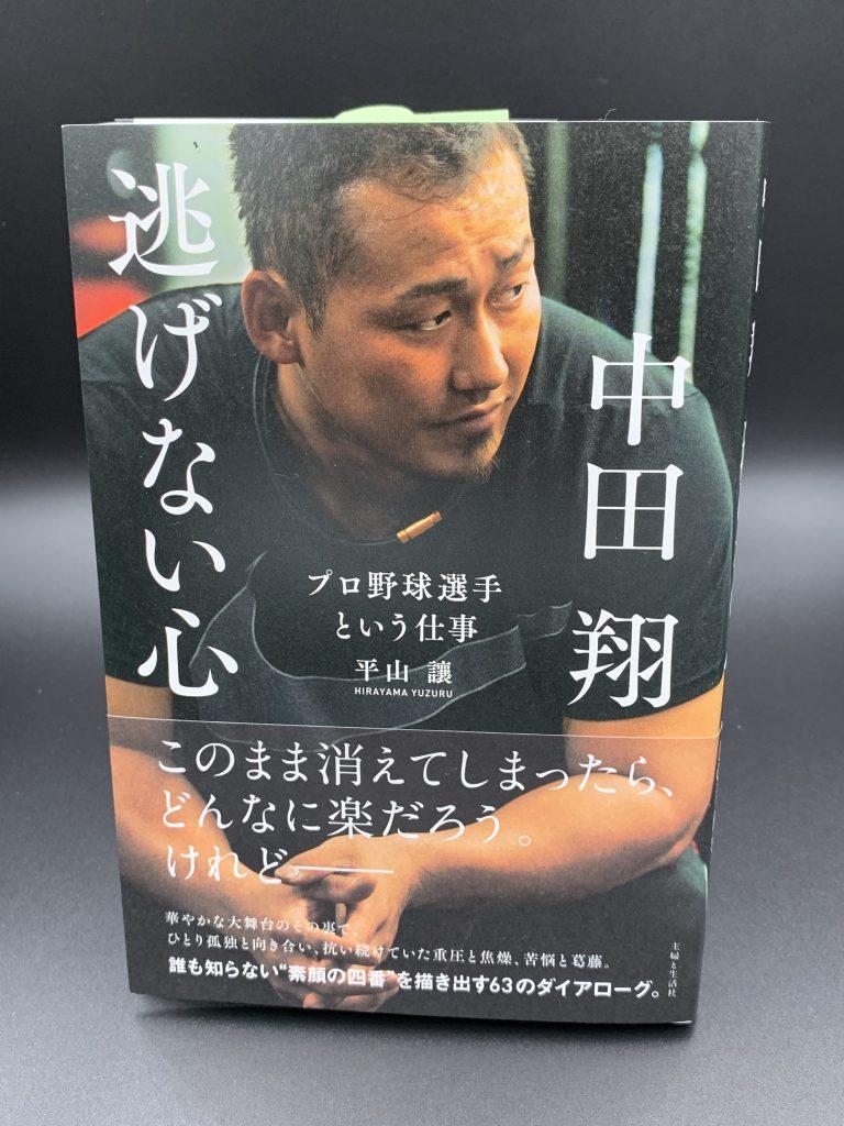 中田翔『逃げない心』
