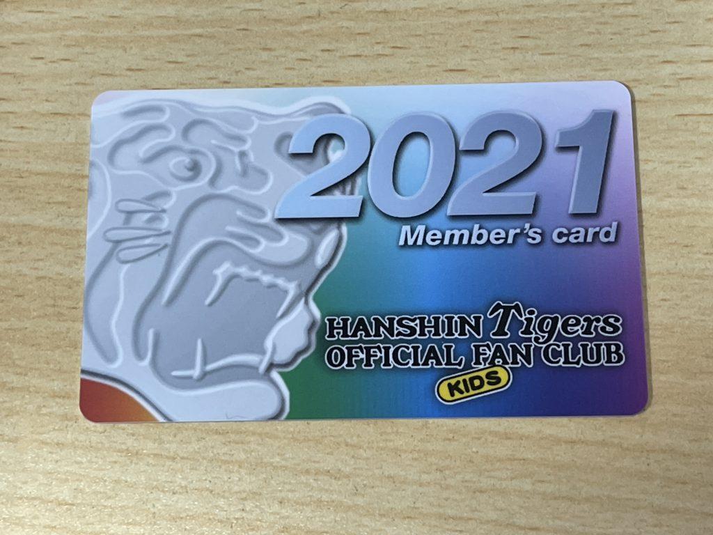 タイガース公式KIDSファンクラブ2021 会員証