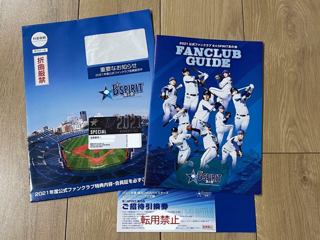 2021 公式ファンクラブ『B☆SPIRIT 友の会』特典一式