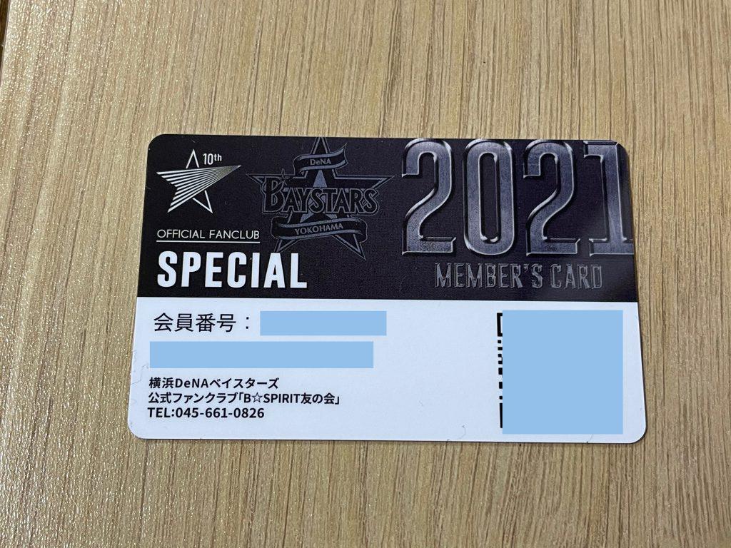 ベイスターズ会員証2021-1