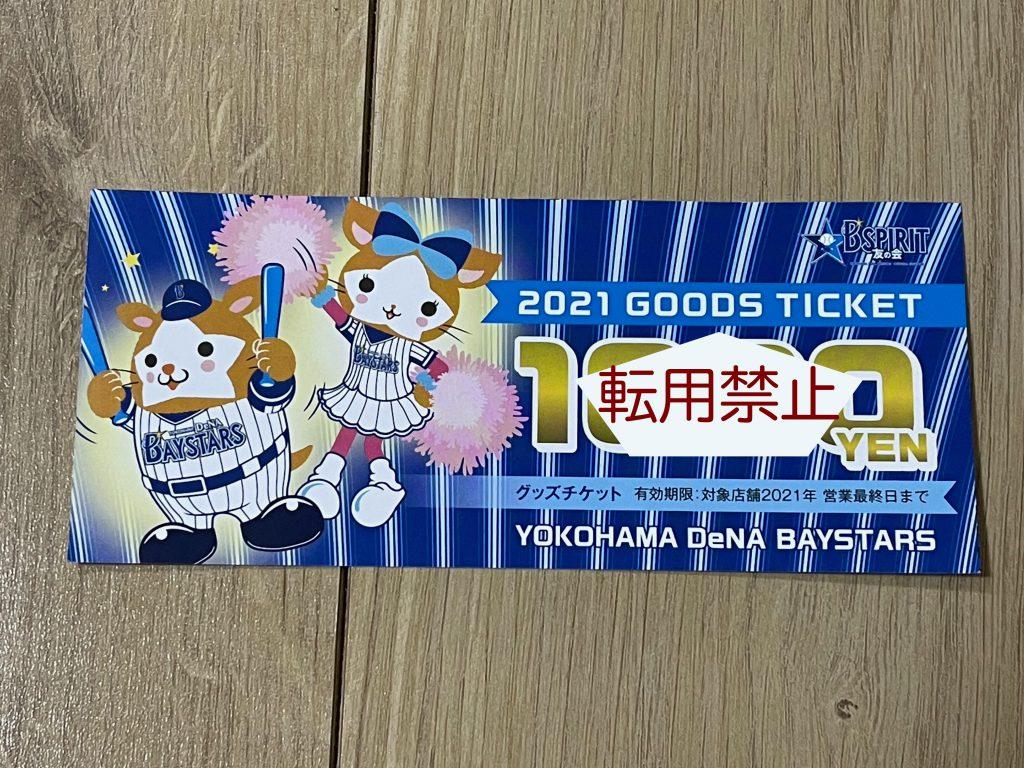 グッズショップチケット2021