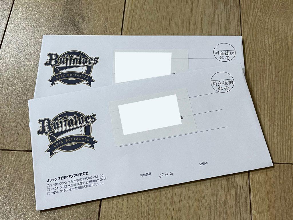 イベントGからの封筒