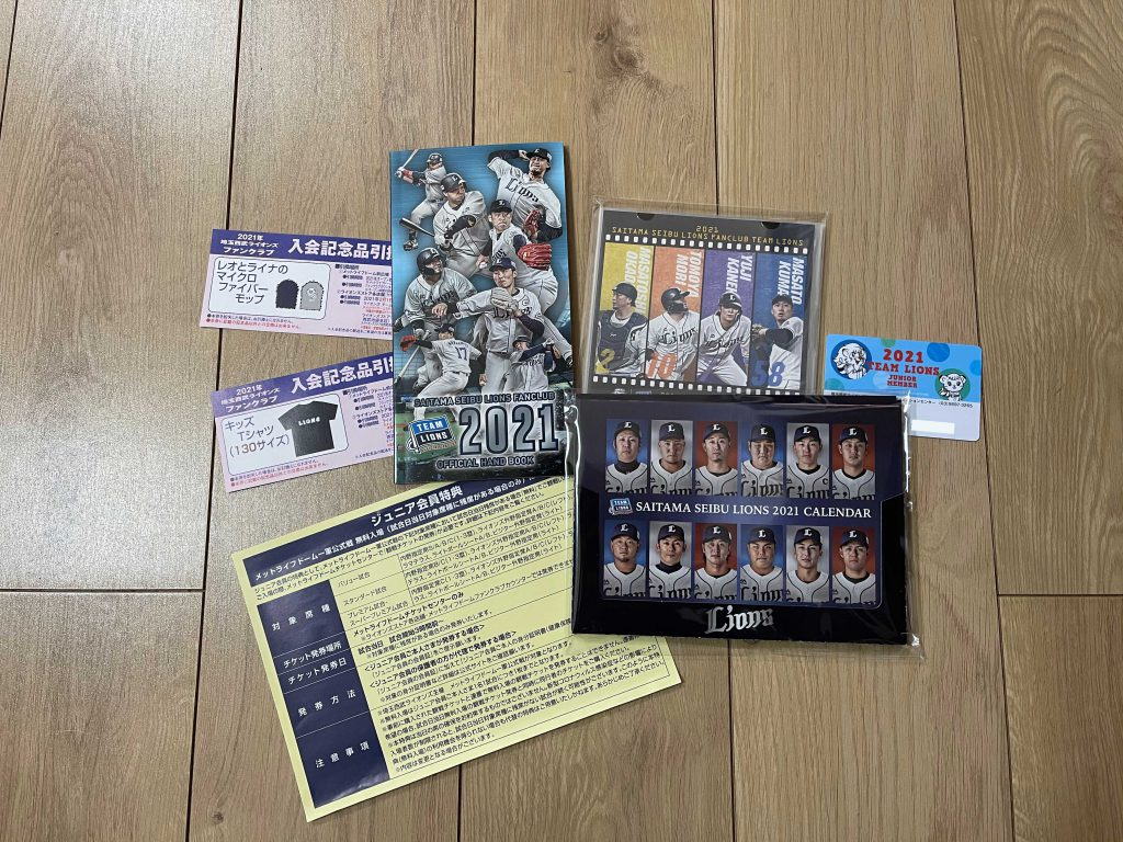 埼玉西武ライオンズファンクラブ TEAM LIONS 特典一式
