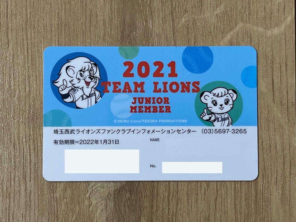 2021 TEAM LIONS ジュニア会員証