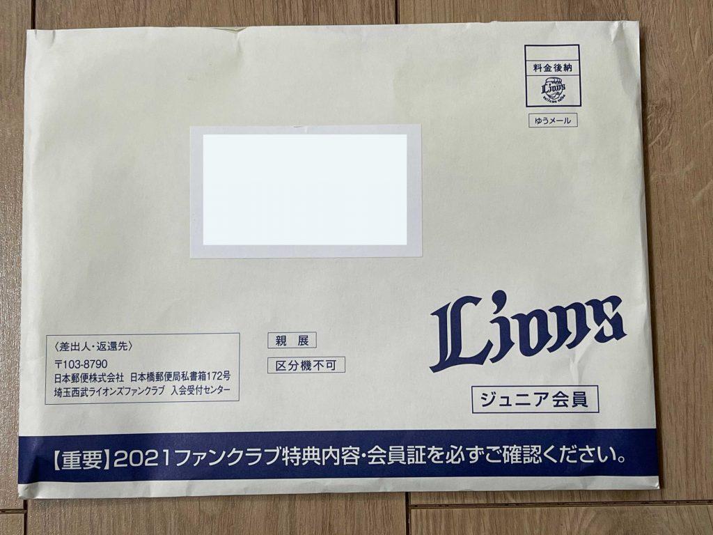 ライオンズの封筒