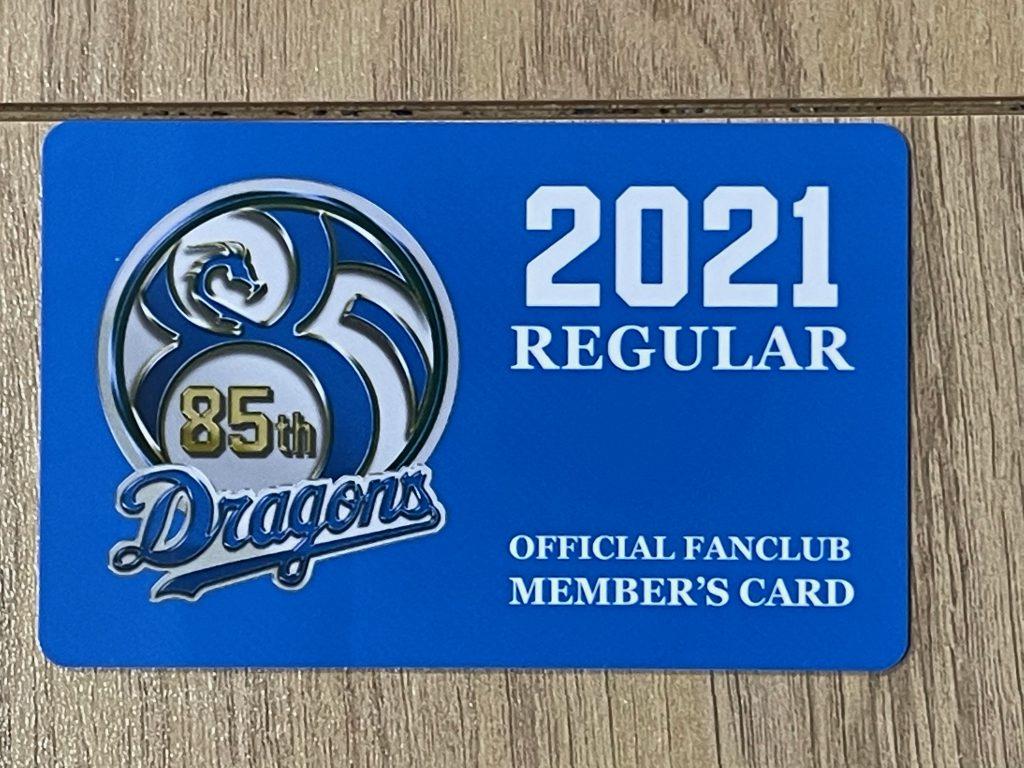ドラゴンズ会員証2021