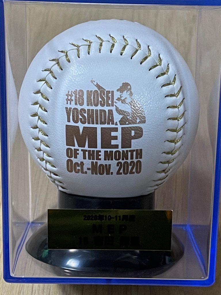 2020MEP記念 金糸ボール 10・11月 #18 吉田