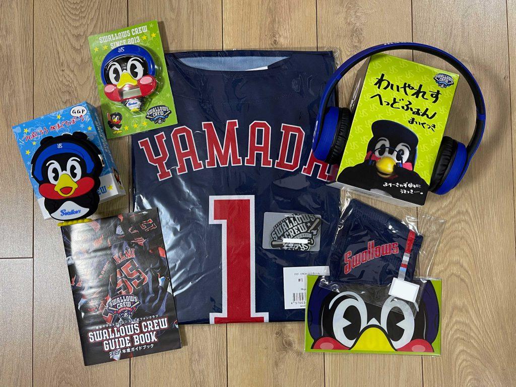 東京ヤクルトスワローズ公式ファンクラブ『2021 Swallows CREW』特典一式