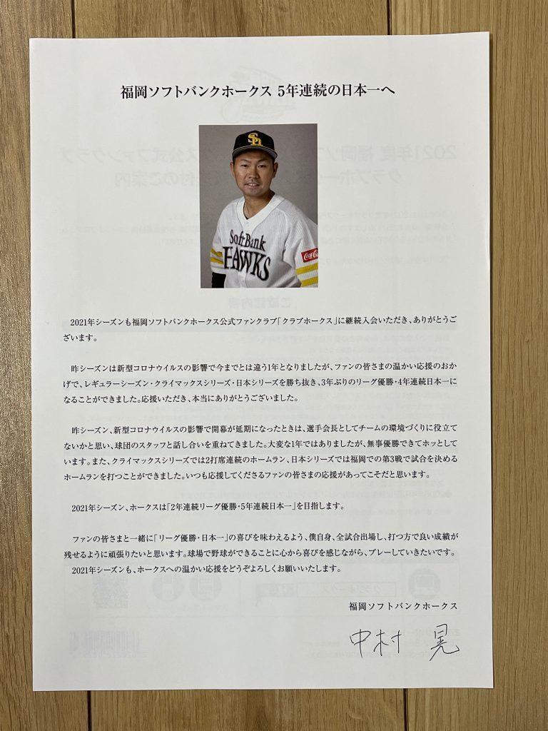 中村晃選手のご挨拶2