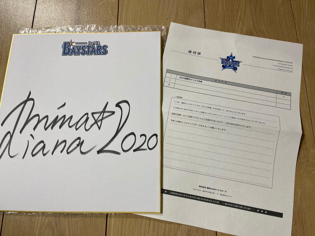 diana2020色紙