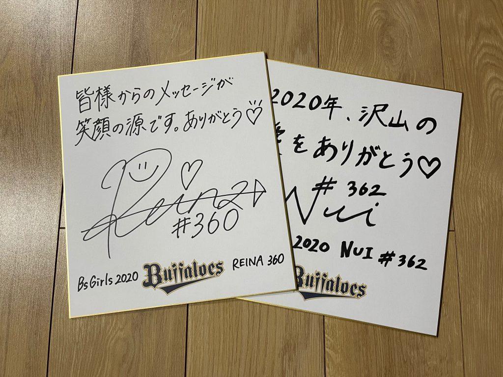 BsGirls2020色紙