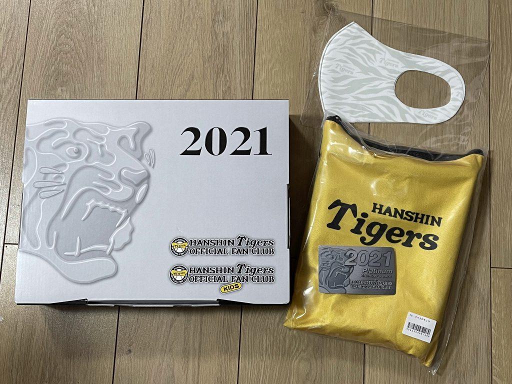 阪神タイガース 公式ファンクラブ2021 特典一式