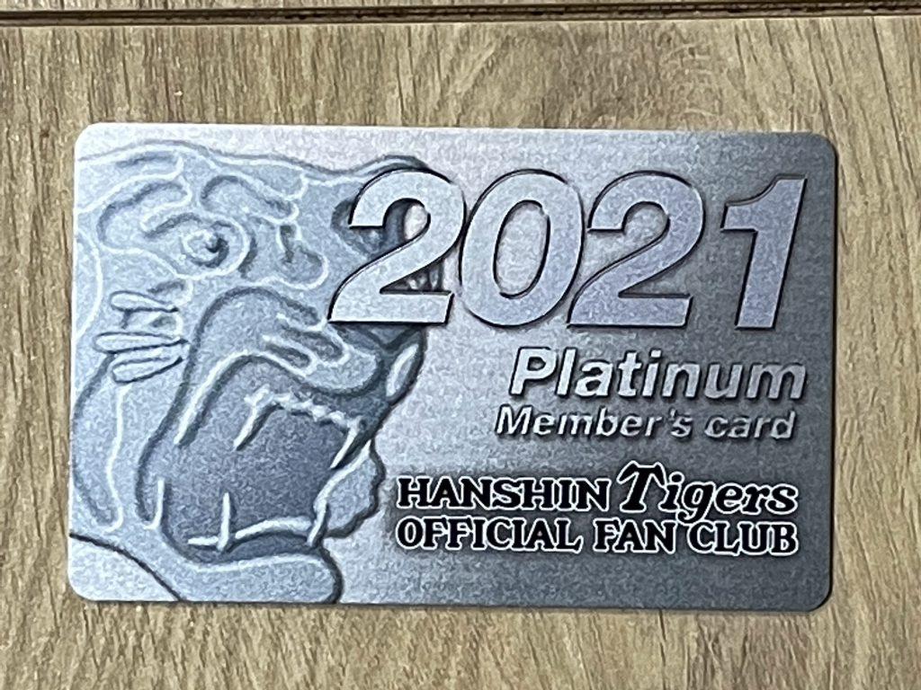 タイガース公式ファンクラブ2021 会員証