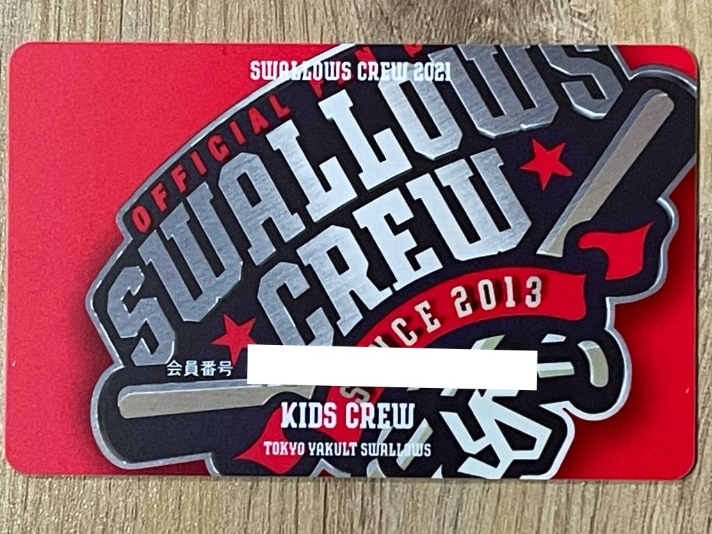 2021 Swallows CREW会員証