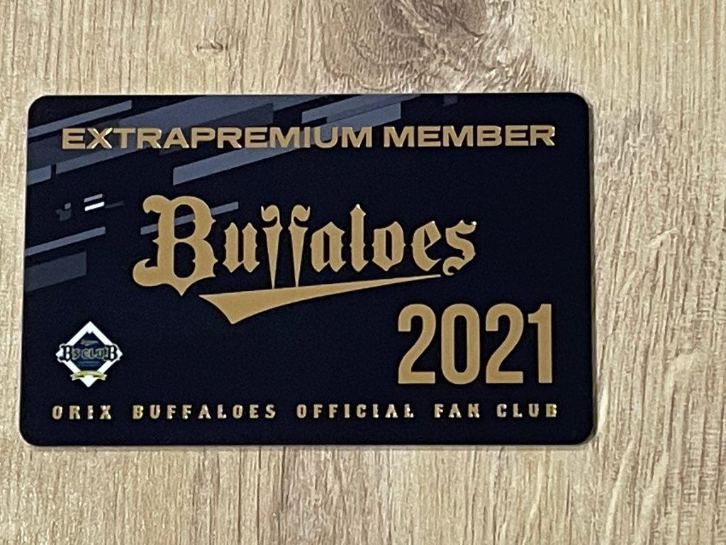 エクストラプレミアムメンバー会員証2021